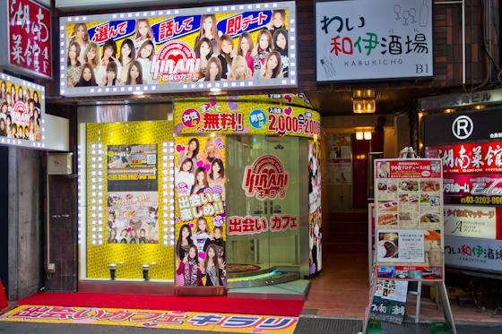 L'industrie de l'amour au Japon